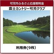 【ふるさと納税】富士カントリー可児クラブ利用券(9枚)