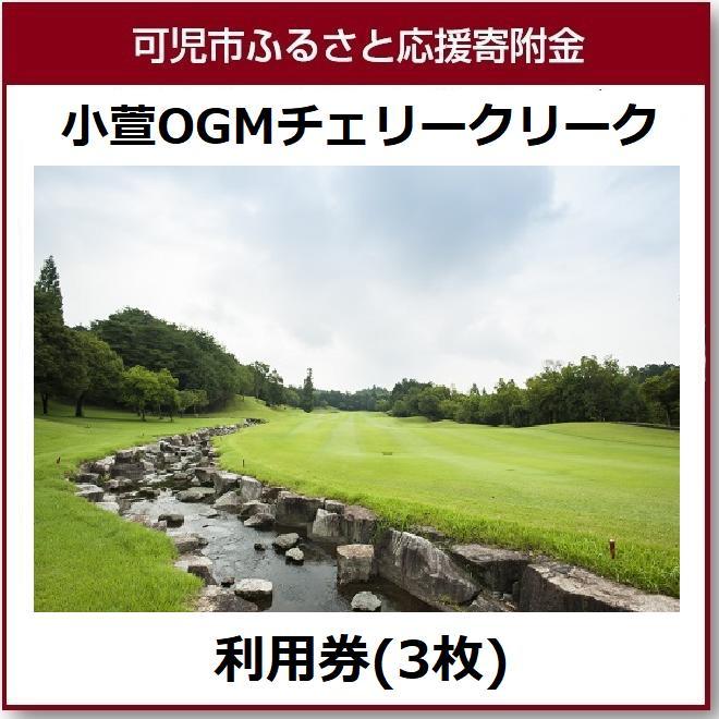 【ふるさと納税】小萱OGMチェリークリークカントリークラブ利用券(3枚)