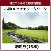 【ふるさと納税】小萱OGMチェリークリークカントリークラブ利用券(15枚)