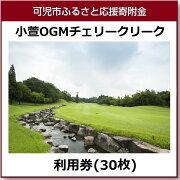 【ふるさと納税】小萱OGMチェリークリークカントリークラブ利用券(30枚)