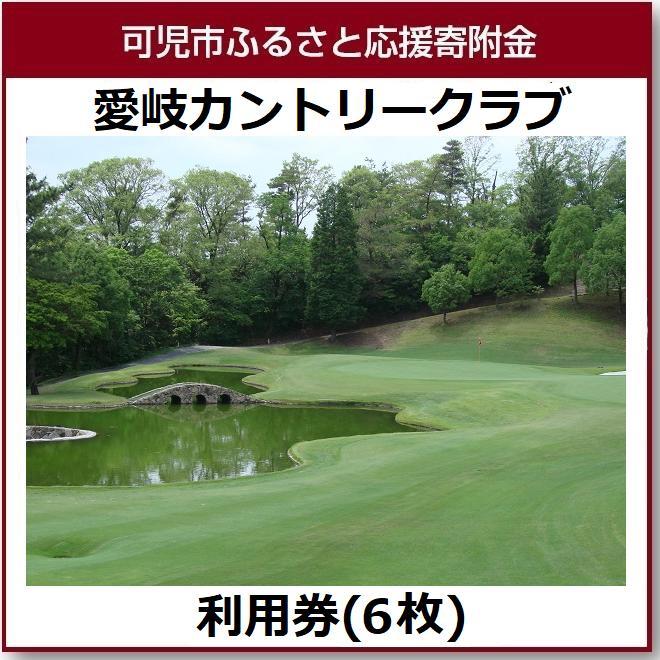 【ふるさと納税】愛岐カントリークラブ利用券(6枚)