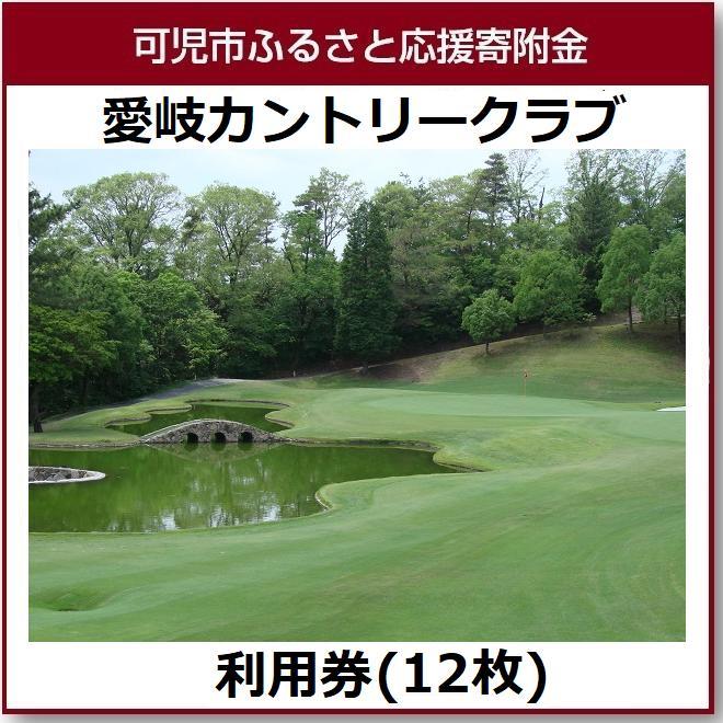 【ふるさと納税】愛岐カントリークラブ利用券(12枚)