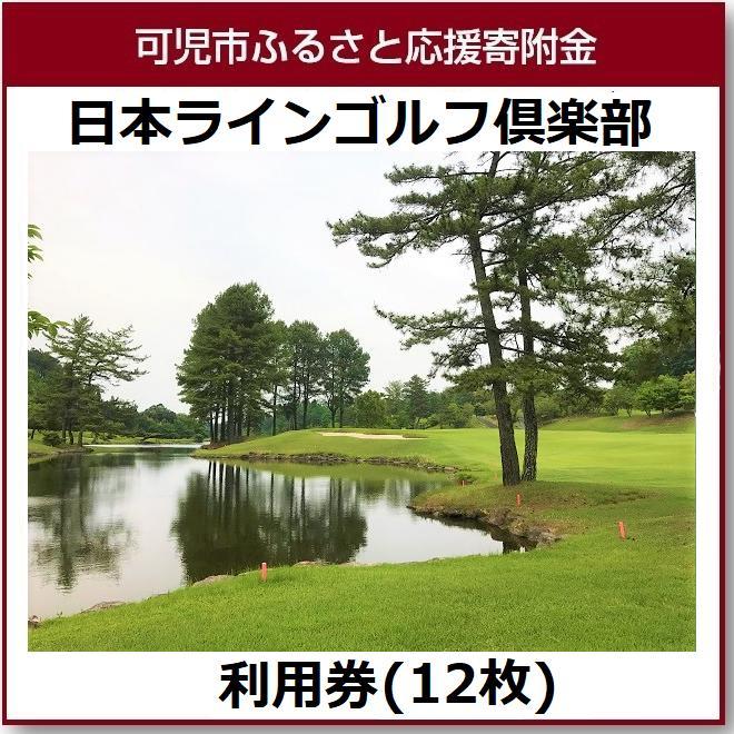 【ふるさと納税】日本ラインゴルフ倶楽部利用券(12枚)