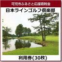 【ふるさと納税】日本ラインゴルフ倶楽部利用券(30枚)