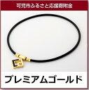 【ふるさと納税】コラントッテ磁気ネックレス TAOネックレス...