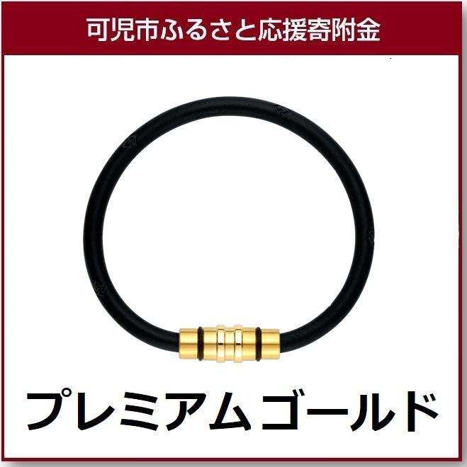 【ふるさと納税】コラントッテ磁気ブレスレッド(プレミアムゴールド)