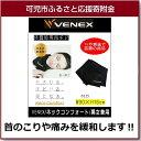 【ふるさと納税】VENEX ネックコンフォート