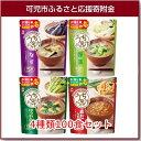 【ふるさと納税】アマノフーズ100食アソートセットA(赤だしなめこ・野菜・なす・ほうれん草)