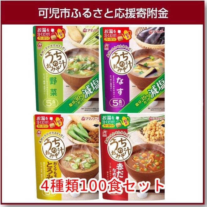 【ふるさと納税】アマノフーズ100食アソートセットB(赤だしなめこ・とろみ汁・減塩野菜・減塩なす)