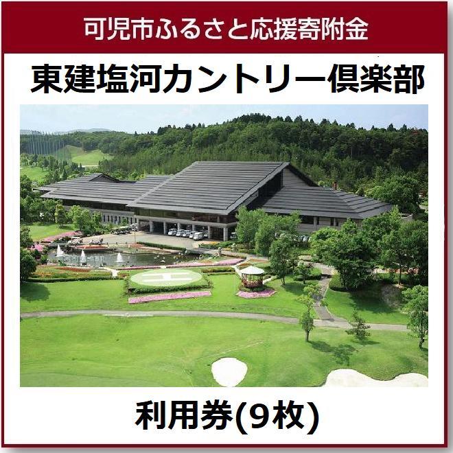 【ふるさと納税】東建塩河カントリー倶楽部利用券(9枚)
