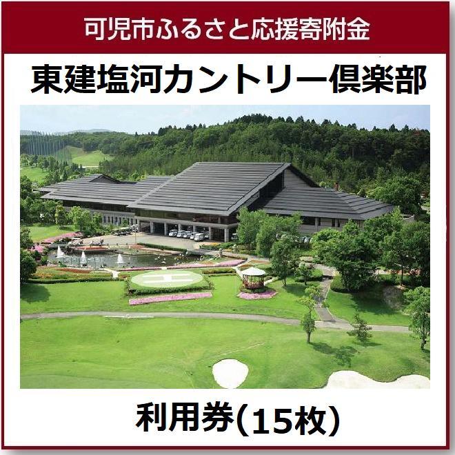 【ふるさと納税】東建塩河カントリー倶楽部利用券(15枚)