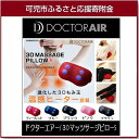 【ふるさと納税】ドクターエアー 3DマッサージピローS