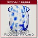 【ふるさと納税】わくわく体験館 吹きガラス体験チケット