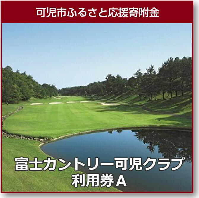 【ふるさと納税】富士カントリー可児クラブ利用券(3枚)