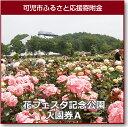 【ふるさと納税】花フェスタ記念公園 入園券セット(入園券3枚)
