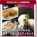 【ふるさと納税】可児かまどオリジナル里芋・大豆バラエティセット