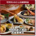 【ふるさと納税】可児かまど本店 お食事券(12枚)