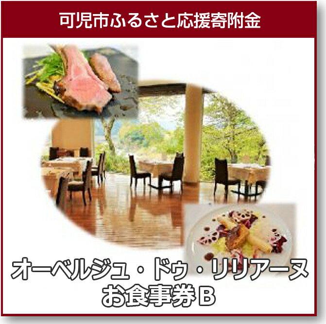 【ふるさと納税】オーベルジュ・ドゥ・リリアーヌお食事券(2)