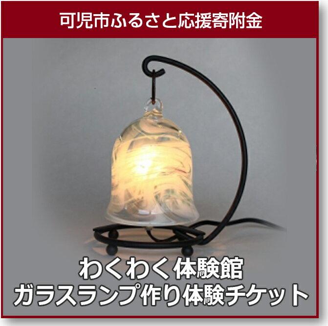 【ふるさと納税】わくわく体験館ガラスランプ作り体験チケット