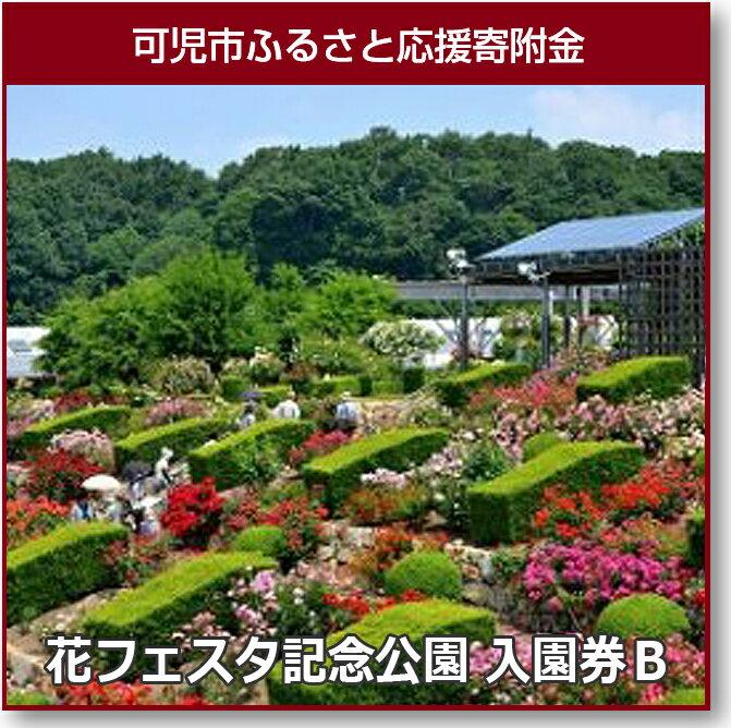 【ふるさと納税】花フェスタ記念公園 入園券B (1)