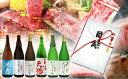 【ふるさと納税】10-6 飛騨牛 選べる目録ギフト + 厳選日本酒1.8L×6本