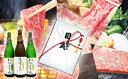 【ふるさと納税】1-6 飛騨牛 2品選べる目録ギフト + 厳選日本酒1.8L×3本