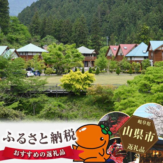 【ふるさと納税】No.124 グリーンプラザみやまコテージ村一泊宿泊券