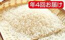 【ふるさと納税】岐阜県産ハツシモ 30kg年4回(10月、1...