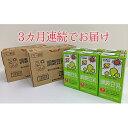 【ふるさと納税】キッコーマン 調製豆乳1000ml 18本セ...