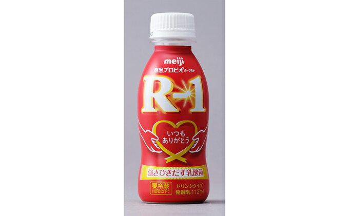 【ふるさと納税】明治 R−1ドリンクタイプ112ml×24本 【飲料類/乳酸菌飲料】