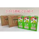 【ふるさと納税】キッコーマン 特濃調製豆乳1000ml 18...
