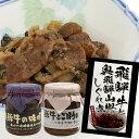 【ふるさと納税】飛騨牛のしぐれ煮を食べ比べ(山椒、醤油、味噌...