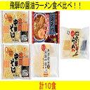【ふるさと納税】麺の清水屋 醤油らーめん食べ比べセット(計1