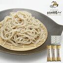 【ふるさと納税】そば 蕎麦 乾麺 200g×3袋 そばつゆ 6