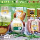【ふるさと納税】<牧成舎・ふるさと納税限定>飛騨のチーズ&ソ...
