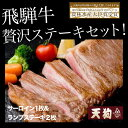 【ふるさと納税】飛騨牛贅沢ステーキセットサーロインステーキ1枚、ランプステーキ2枚