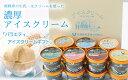【ふるさと納税】飛騨酪農「バラエティアイスクリームギフト」1...