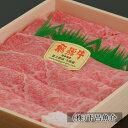 【ふるさと納税】【最高級】飛騨牛A5ランク 肩ロースすき焼き...