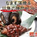【ふるさと納税】日本なまず蒲焼・川魚の晩酌セット 【魚貝類・...