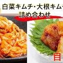 【ふるさと納税】白菜キムチ、大根キムチ詰め合わせ 【発酵食品...