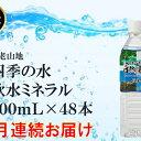 【ふるさと納税】四季の恵み自然湧水「岐阜・養老」500ml×...