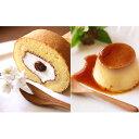 【ふるさと納税】平飼い有精卵で作るロールケーキショートサイズとプリン2個 【スイーツ・お菓子】