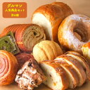 【ふるさと納税】グルマンの人気商品セット 【パン】