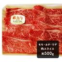 【ふるさと納税】飛騨牛A5等級 モモ・カタ・ウデ肉スライス ...