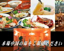 【ふるさと納税】中華ディナーコース