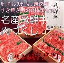【ふるさと納税】名産飛騨牛肉づくし
