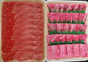 【楽天ふるさと納税】A5等級 飛騨牛モモ又はカタ肉 スライス・焼肉セット 約1600g スライス(約...