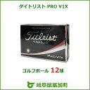 【ふるさと納税】ゴルフボール タイトリスト PRO V1x