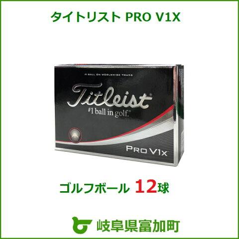 【ふるさと納税】ゴルフボール タイトリスト PRO V1x 12球
