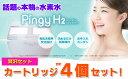 【ふるさと納税】家庭で気軽に!電気を使わない水素風呂入浴器 Pingy H2 専用カートリッジ 4個セット!...